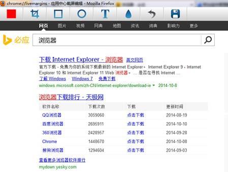 Firefox火狐浏览器截图的简介