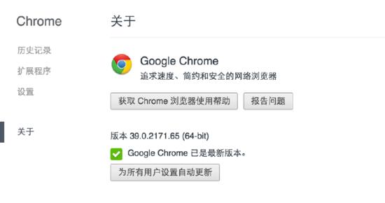 谷歌Chrome浏览器 OS X 64位下载