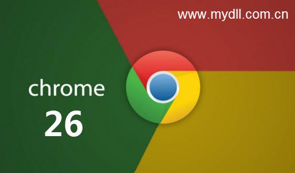 谷歌Chrome浏览器26版下载