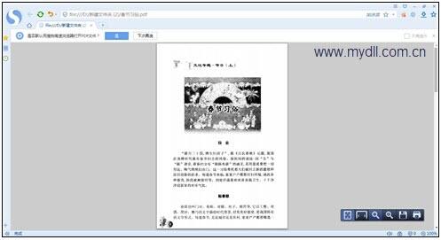 最好用的pdf阅读器下载