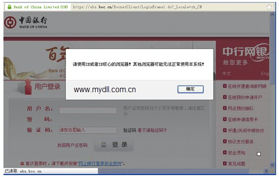 Microsoft Edge浏览器对网银兼容不是太好