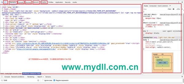 谷歌浏览器开发者工具