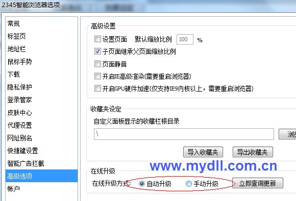 选择2345浏览器在线升级方式