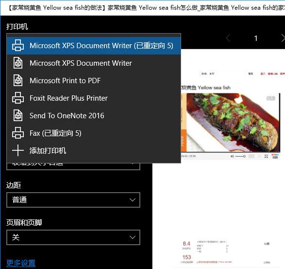 Edge浏览器打印网页