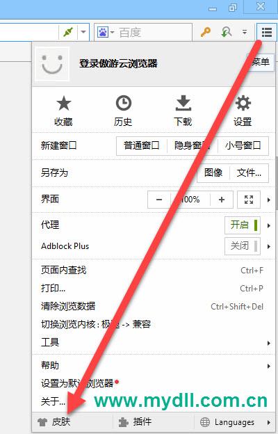 傲游云浏览器设置菜单