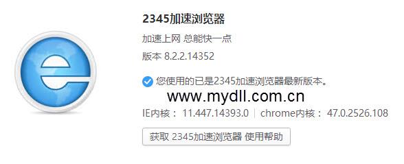 8.2.2版2345加速浏览器