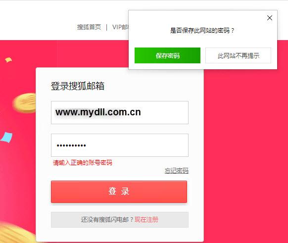 QQ浏览器是否保存密码