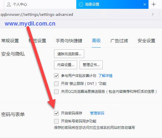 QQ浏览器密码保存设置