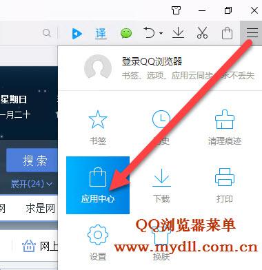 QQ浏览器菜单