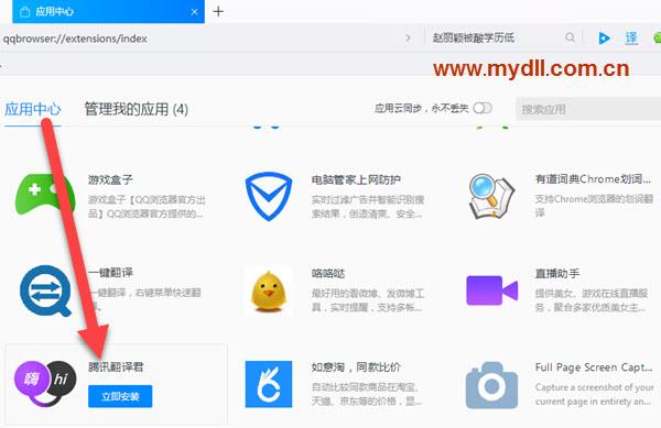 QQ浏览器应用中心