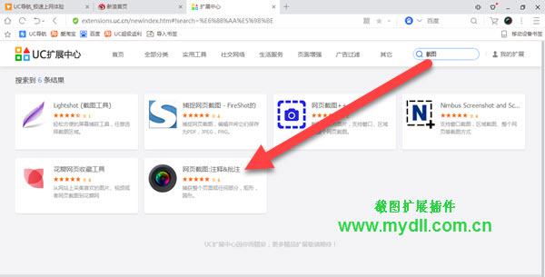 UC浏览器截图扩展插件