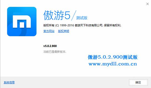 傲游浏览器5.0.2.900测试版