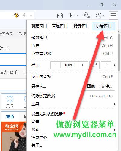 傲游浏览器菜单