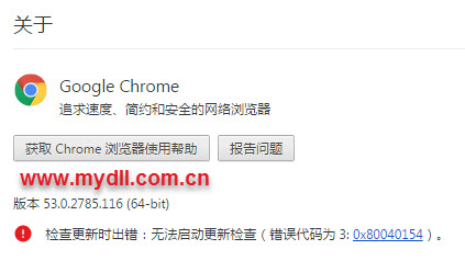 谷歌浏览器更新时出错