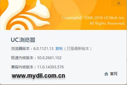 UC浏览器6.0.1121.13电脑版