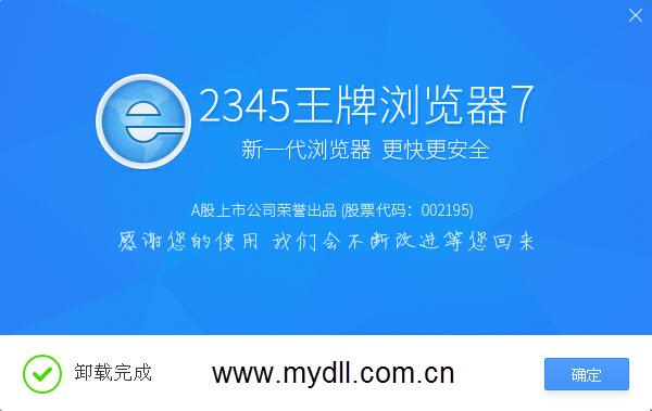 完成卸载2345王牌浏览器