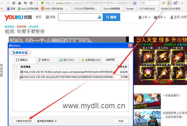 傲游浏览器怎么下载网页视频