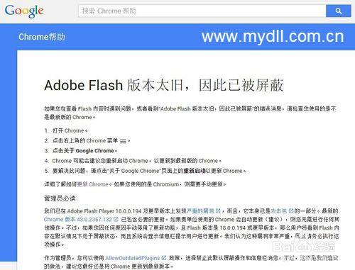 谷歌浏览器提示Flash已过期