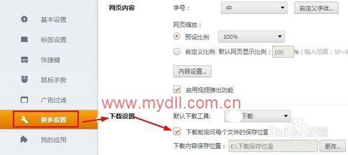更改猎豹浏览器下载文件保存位置