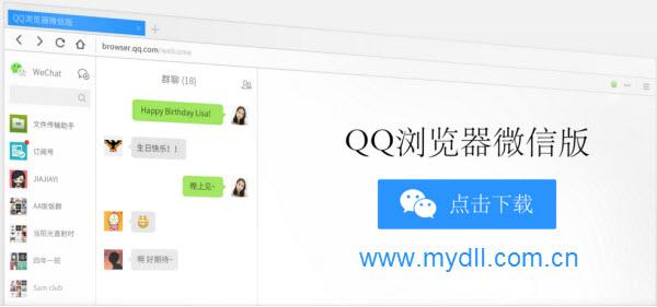 QQ浏览器微信版官方下载