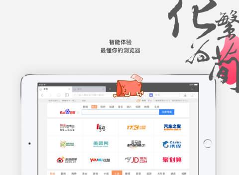 uc浏览器平板电脑版