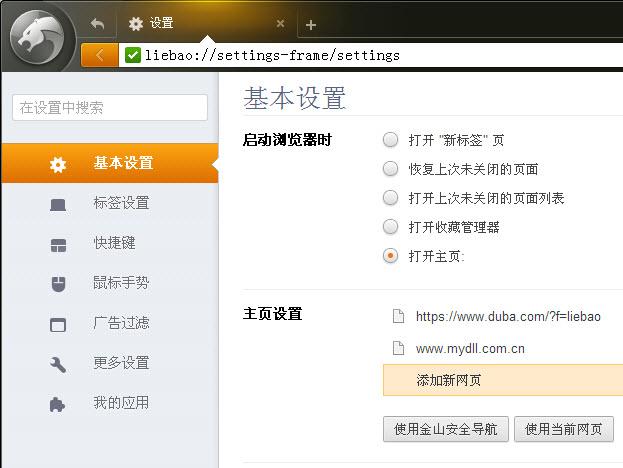 猎豹浏览器怎么设置主页