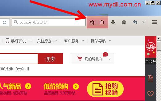 火狐浏览器书签按钮