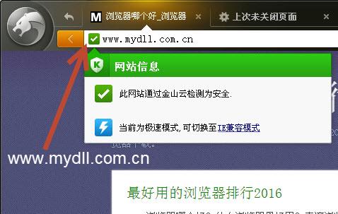 猎豹浏览器兼容模式快捷设置
