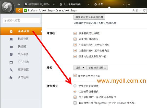 猎豹浏览器浏览器模式设置