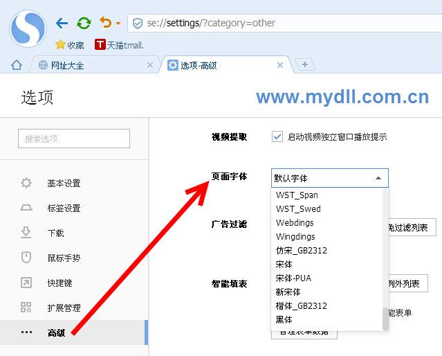 搜狗浏览器页面字体设置