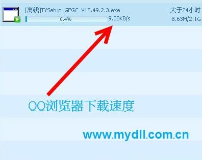 qq浏览器下载速度