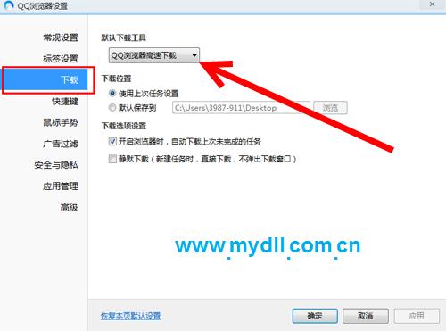 更改默认QQ浏览器下载工具