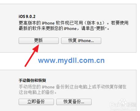更新iPhone系统