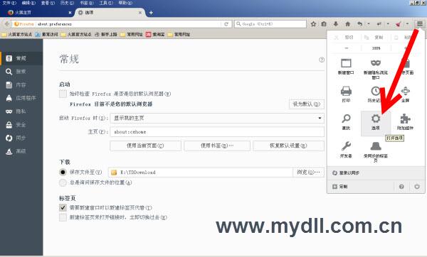 火狐浏览器设置选项