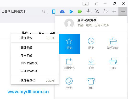 QQ浏览器书签管理器