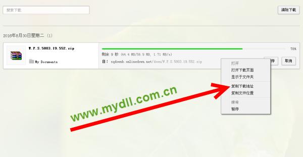 复制欧朋浏览器下载地址