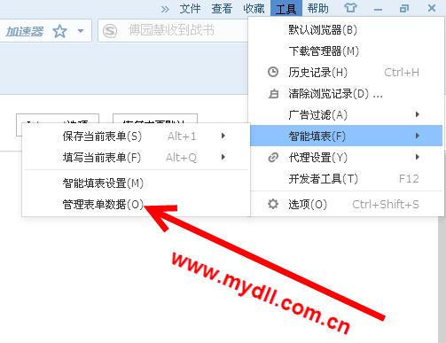 搜狗浏览器怎么清除记住的密码