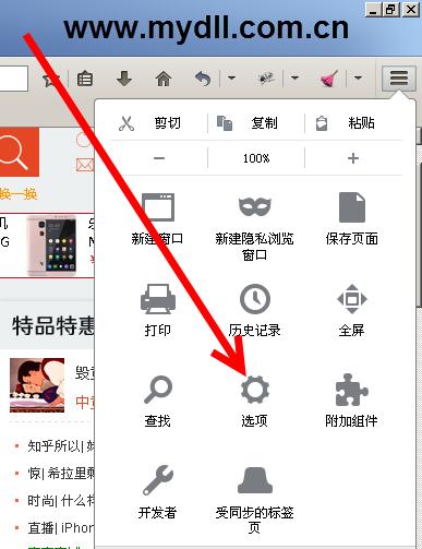 火狐浏览器选项菜单