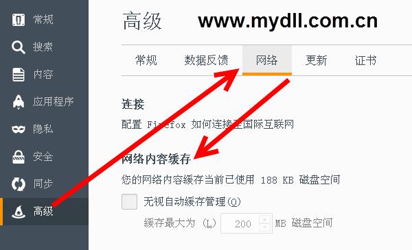清除火狐网络内容缓存