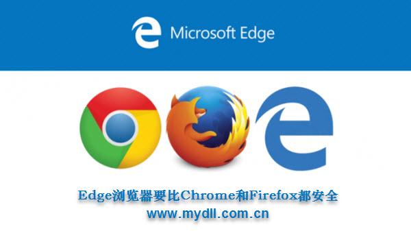 Edge浏览器要比Chrome和Firefox都安全