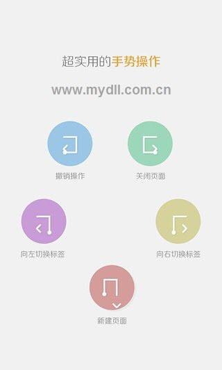 傲游浏览器安卓版实用手势操作