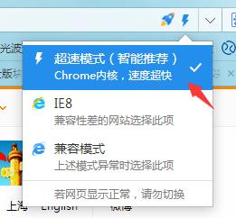 2345浏览器模式切换