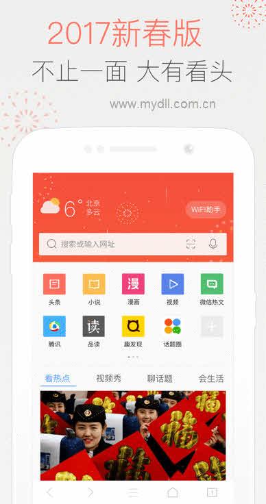 2017版手机QQ浏览器