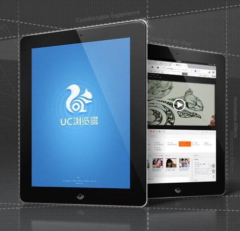 UC浏览器iPad版
