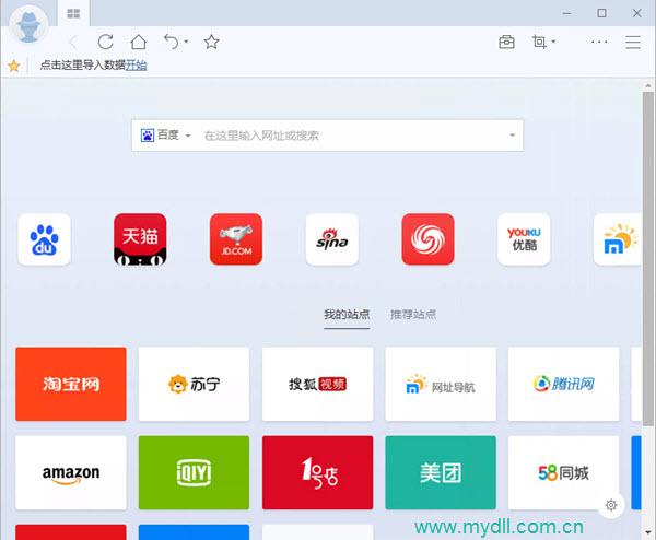 傲游浏览器便携版