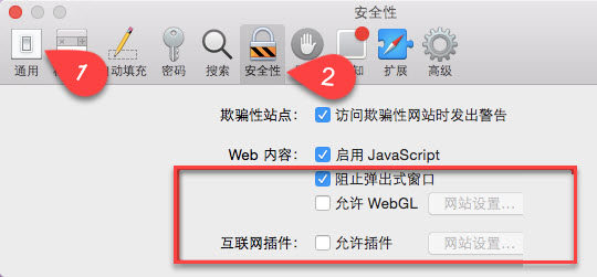 Safari浏览器安全性偏好设置
