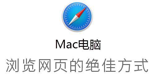 Mac电脑浏览网页的绝佳方式