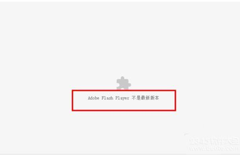 Adobe Flash Player 不是最新版