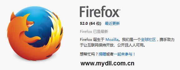 火狐浏览器52版