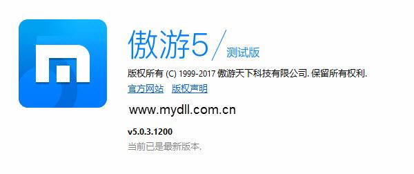 5.0.3.1200-beta版傲游浏览器
